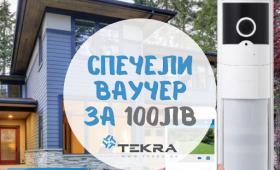 Спечелете ваучер за 100 лв. + 3 награди изненади от TEKRA  Zabavni igri