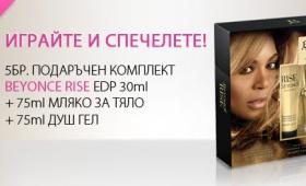 Спечели един от 5 маркови козметични комплекта Beyonce Rise  Zabavni igri