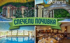 Спечели петзвездна почивка за двама във Велинград  Zabavni igri