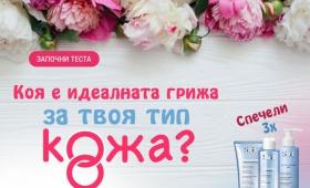Спечели комплект козметика - три продукта от серията Physiopure на SVR  Zabavni igri