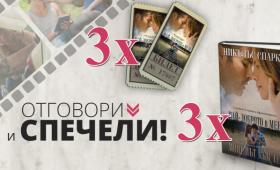 """Спечелете билети за филма """"Най-доброто в мен""""  Zabavni igri"""