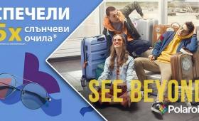 Спечели слънчеви очила от MEGA OPTIC  Zabavni igri