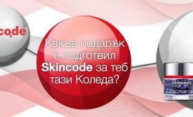 Спечели комплект козметика от Skincode  Zabavni igri