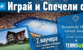 """Играй и спечели с """"Кемпински Хотел Гранд Арена"""" - Банско и Tennis.bg  Zabavni igri"""