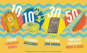 Спечелете раници, безжични слушалки, портфейли и постери от Johnnie Blonde  Zabavni igri