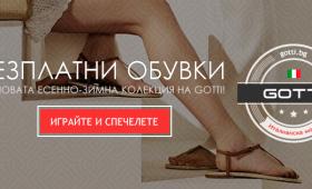 Спечели 3 чифта обувки по избор   Zabavni igri