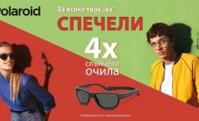 Спечели 4 бр. слънчеви очила  Zabavni igri