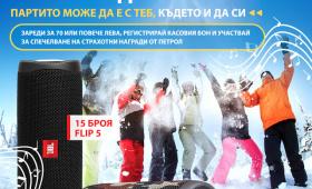 Спечелете 45 преносими тонколонки JBL от Petrol  Zabavni igri
