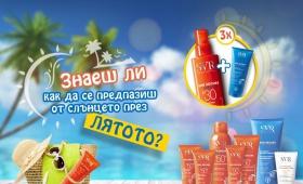 Спечели три комплекта SVR Спрей Sun Secure SPF30 200мл + Мляко за след слънце 200мл  Zabavni igri