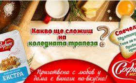 Спечели мултикукър, тави за пайове или прибори за хранене  Zabavni igri