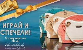 Спечели 3 ваучера на стойност 30лв от Chantichka.bg  Zabavni igri
