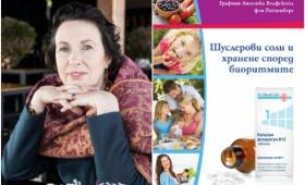 """Спечели книгата """"Шуслеровите соли и хранене според биоритмите""""  Zabavni igri"""