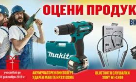 Спечелете Акумулаторен винтоверт MAKITA HP331DSME + куфар и още 4 награди в томболата на магазини Баш Майстора!  Zabavni igri