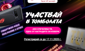 Включи се в томболата на Ardes.bg, сподели с приятел в социалните мрежи и можеш да спечелиш награда  Zabavni igri