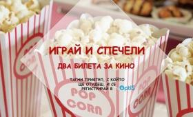 Играй и спечели два билета за кино Zabavni igri