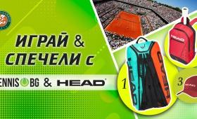 Играй и спечели награда от Head и Tennis.bg  Zabavni igri