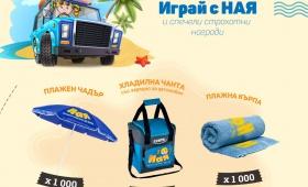 Спечели плажен чадър, плажна кърпа и хладилна чанта  Zabavni igri