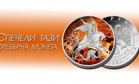 Спечели тази сребърна монета, специално изсеченa за Гергьовден  Zabavni igri