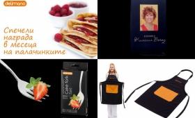 Спечели комплект от 6 бр. десертни вилици, кухненска престилка, кулинарна книга от Делимано  Zabavni igri