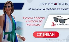 Спечели унисекс слънчеви очила Tommy Hilfiger  Zabavni igri