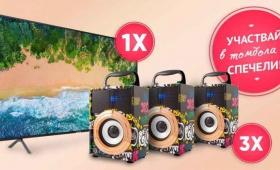 Спечелете телевизор SAMSUNG или bluetooth колонкa  Zabavni igri