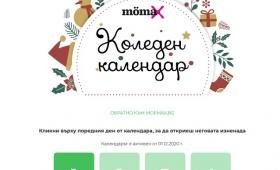 Спечелете награди и ваучери от Коледния календар на Moemax  Zabavni igri