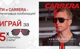 Спечели слънчеви очила Carrera  Zabavni igri