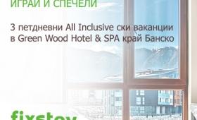 Спечели 3 петдневни All Inclusive ски ваканции в Green Wood Hotel & SPA  Zabavni igri