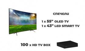 """Спечелете 55"""" OLED TV, 43"""" LED TV и 100 TV box DL510  Zabavni igri"""