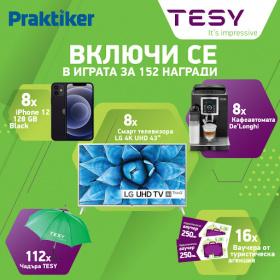 Спечелете смартфони iPhone 12, кафеавтомати, телевизори, ваучери за пътуване от Tesy