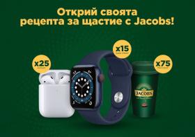 Спечелете 15 бр. Apple Watch Series 6, 25 бр. Apple Air Pods и 75 термо чаши от Jacobs