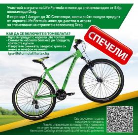 Спечели страхотен велосипед Drag
