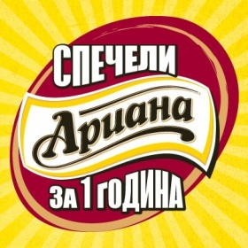 Спечели Ариана за 1 година