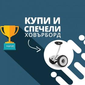 Спечели страхотен самобалансиращ скутер MINI (ховърборд)