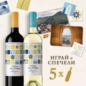 Спечелете ароматно испанско вино