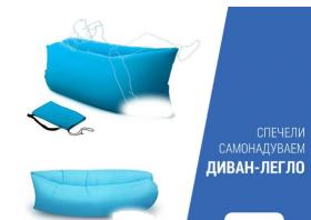 Спечели този супер готин самонадуваем диван-легло