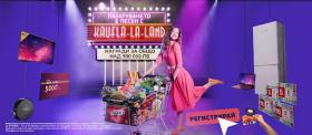 Спечелете карти за 5000 лв., хладилник, лаптопи, телевизори и 50 000 ваучера от Kaufland