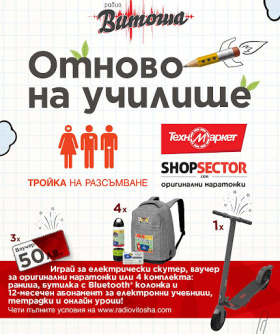 Спечелете електрически скутер, ваучери за ShopSector и комплекти за училище