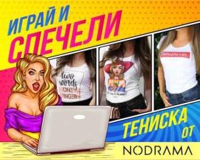 Спечели тениска NoDrama