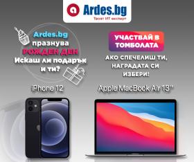 """Спечели Iphone 12 или Macbook Air 13"""""""