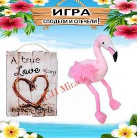 Спечели розово фламинго и дървена декорация