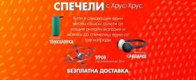Спечели дрон, bluetooth колонка или безжични слушалки