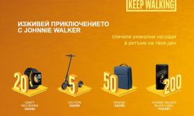 Спечелете електрически скутери, смарт часовници, раници Xiaomi и бутилки Johnnie Walker