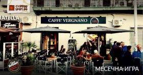 Спечели Кафе VERGNANO ARABICA 100% ESPRESSO метална кутия