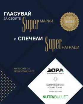 Спечелете уикенд за двама в петзвездния Kempinski Hotel Grand Arena Bansko и още супер награди