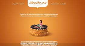 Спечели торта с твое изображение