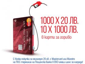 Спечелете 1000 карти х 20 лв и 10 карти за гориво х 1000 лв