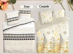 Спечелете двоен спален комплект по избор Сънрайз или Етно