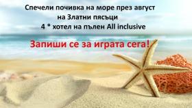 Спечелете All Inclusive почивка на Златни пясъци в 4* хотел през август