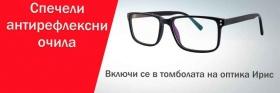 Спечели антирефлексни очила с или без диоптър